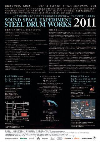 Sdw2011-b